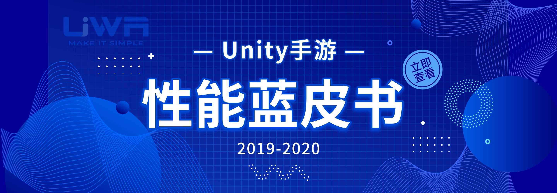 UWA 2020年Unity手游性能蓝皮书内容提炼(MMORPG)